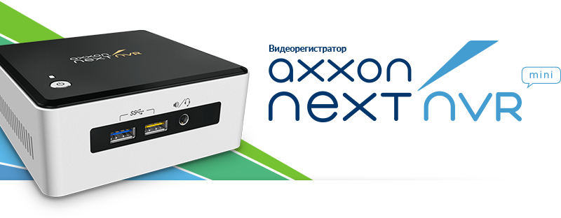 Видеосервер Axxon Next NVR mini